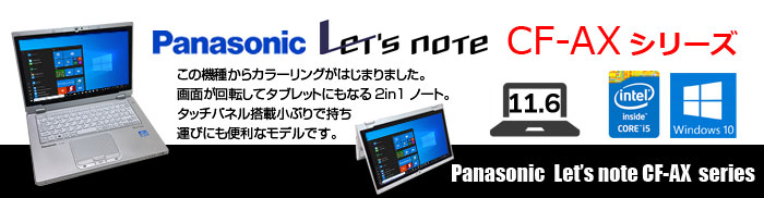 Panasonic AXシリーズ