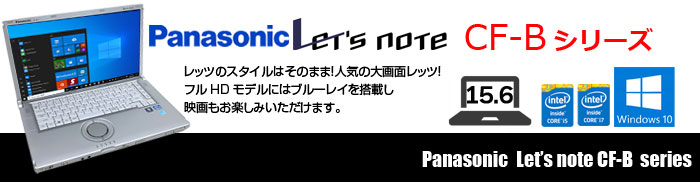 Panasonic CF-Bシリーズ