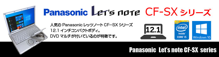 Panasonic SXシリーズ