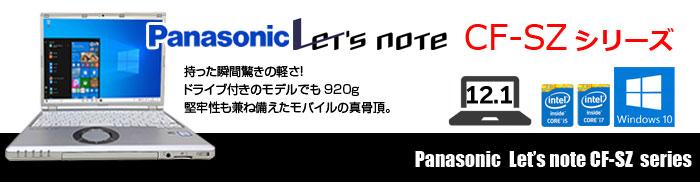 Panasonic SZシリーズ