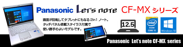 Panasonic MXシリーズ