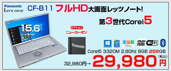 オリジナルカラーリングパソコン CF-B11