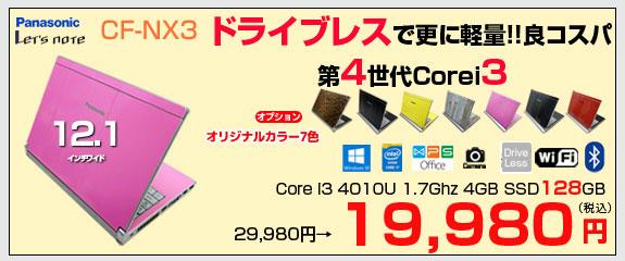 オリジナルカラーリングパソコン CF-NX3 i3