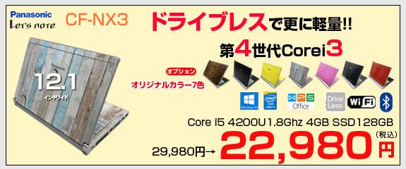 オリジナルカラーリングパソコン CF-NX3