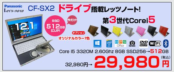 オリジナルカラーリングパソコン CF-SX2