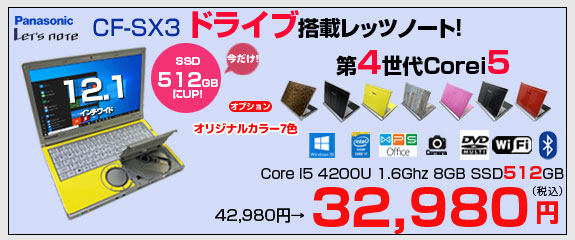 オリジナルカラーリングパソコン CF-SX3