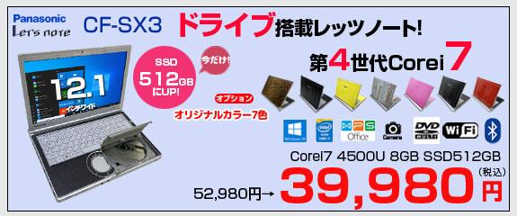 オリジナルカラーリングパソコン CF-SX3 i7