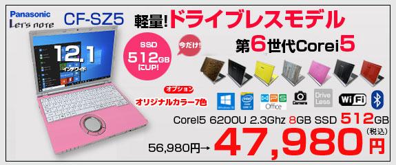 オリジナルカラーリングパソコン CF-SZ5