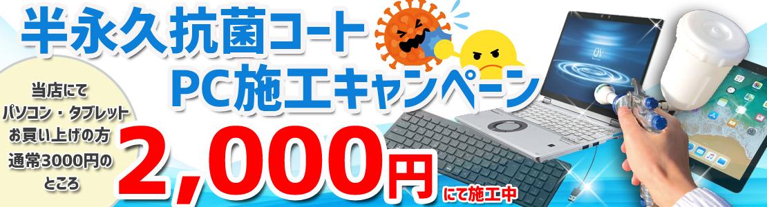 半永久抗菌コート、パソコンに施工キャンペーン中