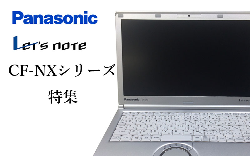 CF-NXシリーズ