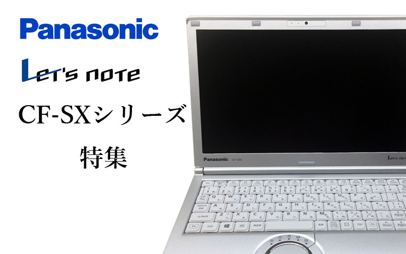 CF-SXシリーズ