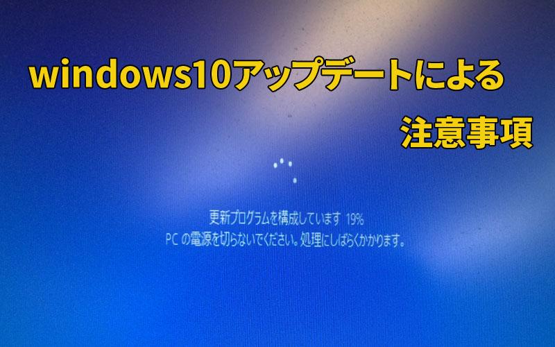 windows10アップデートによる注意事項