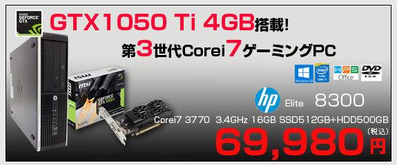 GTX1050Ti ハイスペックゲーミングパソコン
