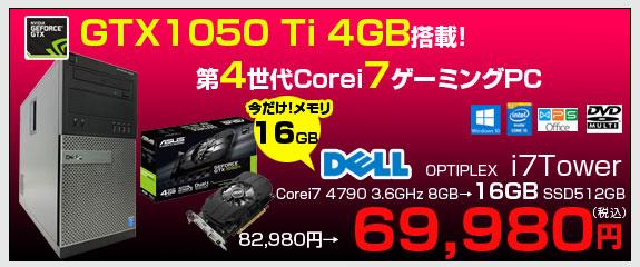 GTX1050oc ハイスペックゲーミングパソコン
