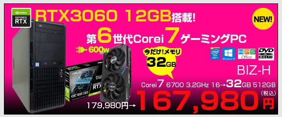 RTX3060 ハイスペックゲーミングパソコン