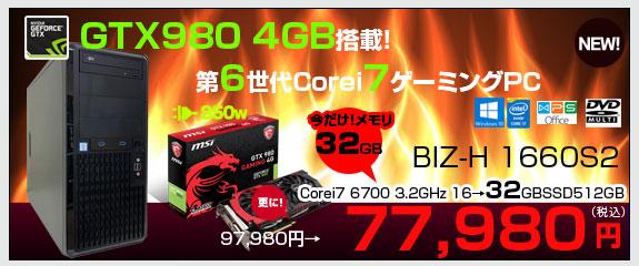 GTX980 ハイスペックゲーミングパソコン