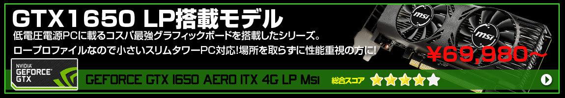 GTX1650LP搭載モデル