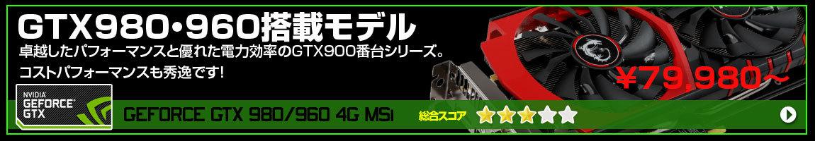 GTX980 GTX960搭載モデル
