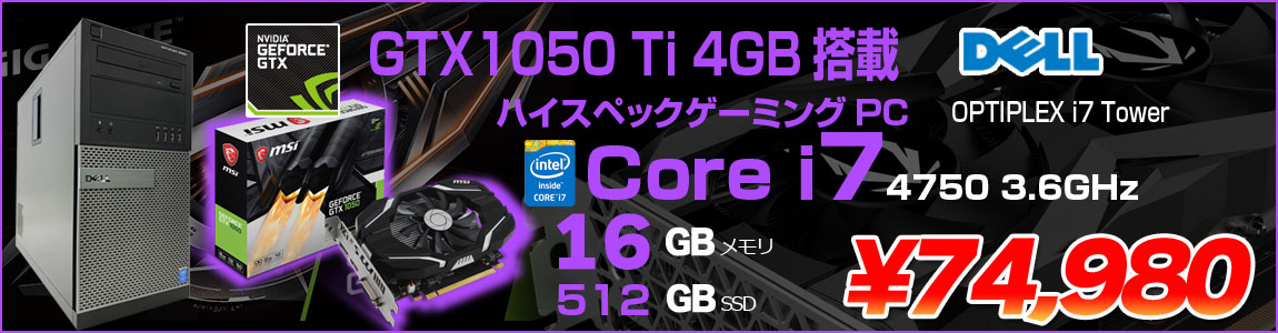 GTX1050 Ti搭載