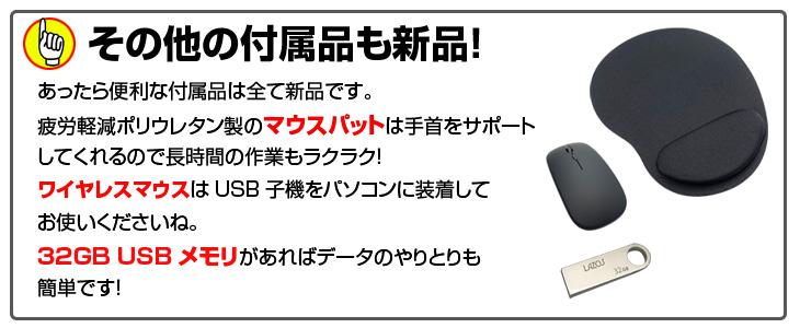 その他の付属品も新品! マウス 32GB USBメモリ マウスパッドもついてる
