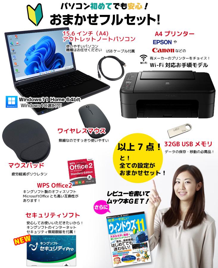 おまかせフルセット 初心者応援 初めてでも簡単に使える パソコン フルセット