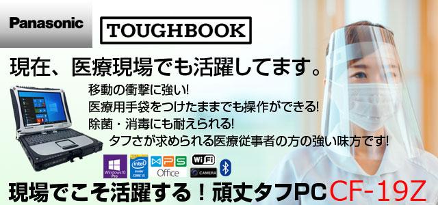 Panasonic TOUGHBOOK CF-19Z