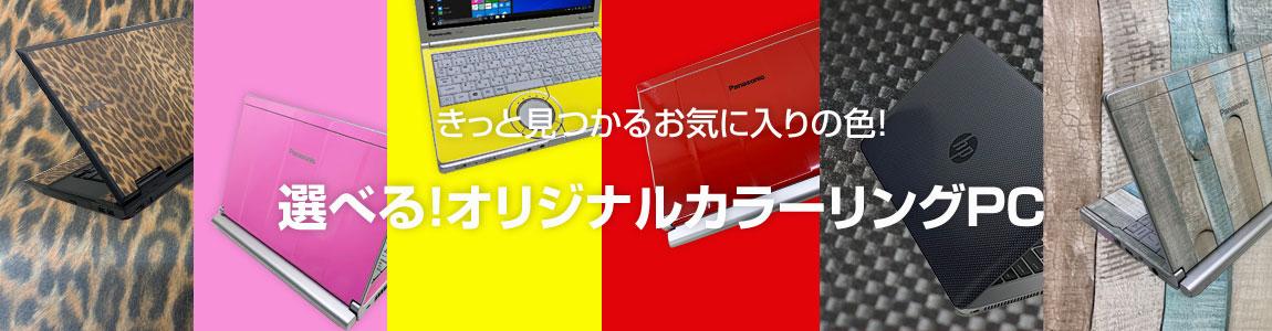 カラーリングパソコンについて。