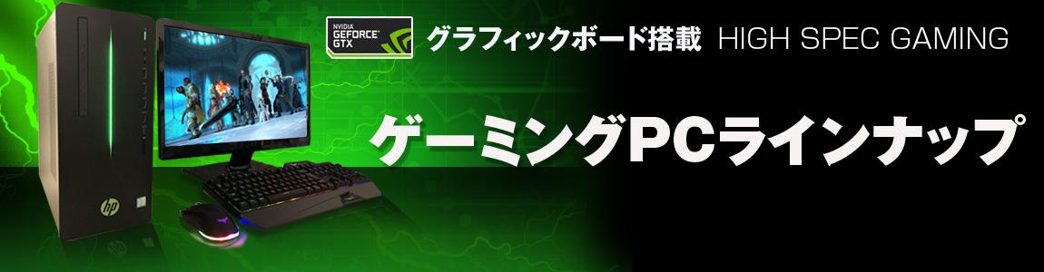 ゲーミングパソコン GTX1050ti フォートナイトにもこれ!