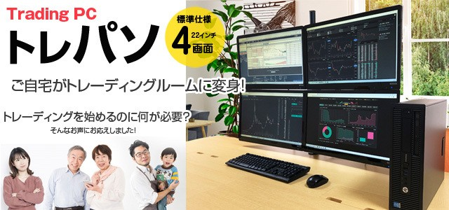 トレーディング FX 株 デイトレ パソコン