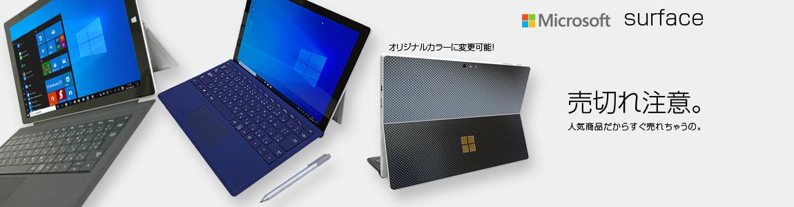 Surface surfacePro3 surfacePro4 第5世代surface Microsoft
