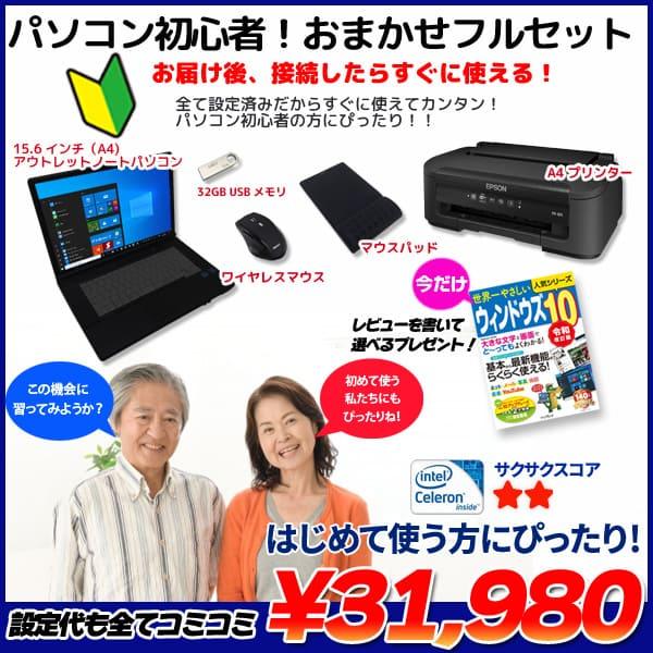 パソコン初めてでも安心!おまかせフルセット 中古ノート プリンター マウス マウスパッド 32GBUSBメモリ テンキー Celeron SSD128 4GB ROM