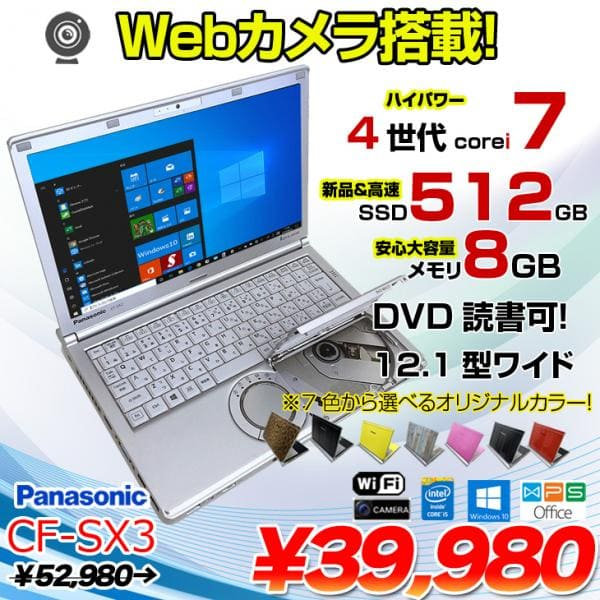 Panasonic CF-SX3 選べるカラー 中古 ノート Office Win10 [core i7 4500U 1.8Ghz 8G SSD512GB マルチ 無線 カメラ 12.1型 B5 ] :良品