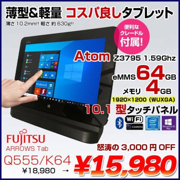 富士通 ARROWS Tab Q555/K64 中古 タブレット Win10 [Atom Z3795 1.59Ghz メモリ4G eMMC64GB 無線 BT カメラ 10.1型 クレードル付] :良品