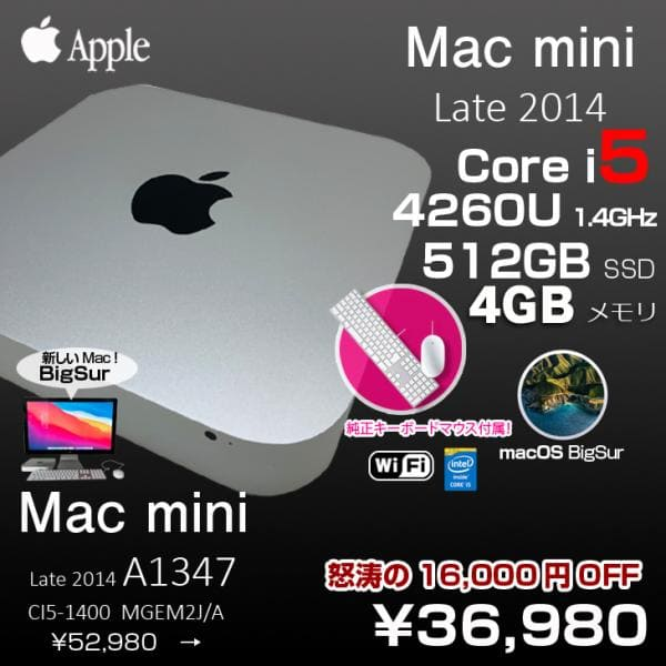 Apple Mac mini MGEM2J/A Late 2014 A1347 小型デスクトップ MacOS BigSur [Corei5 4260U 1.4GHz SSD512GB 4GB 純正キー・マウス 無線 BT OS10.15.7]:良品
