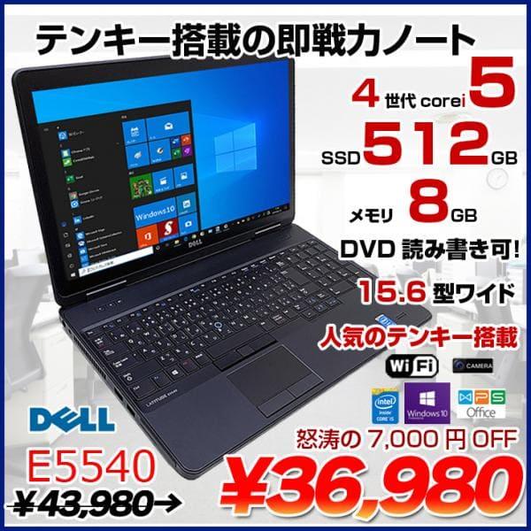 DELL E5540 ノートパソコン Office Win10 第4世代 テンキー [core i5 4200U 1.6Ghz メモリ8GB 大容量SSD512GB 無線 マルチ 15.6型 A4] :良品