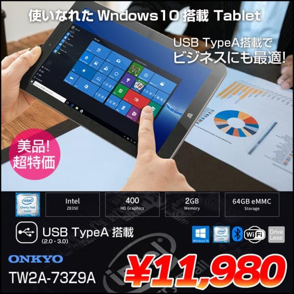 ONKYO TW2A-73Z9A 2×2MIMO高速無線LAN搭載 タブレット Win10 タッチパネル カメラ[Atom x5-Z8350 2GB eMMC64GB 無線 USB TypeA2.0/3.0 BT] :良品