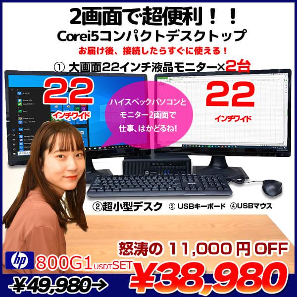2画面デュアルモニタ仕様 22インチ Corei5 コンパクトデスクトップ HP EliteDesk 800G1 USDT 中古 Win10 Office 無線子機 [core i5 4670s 3.1ghz 8GB SSD512GB ROM]