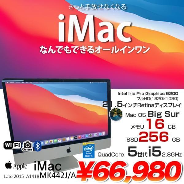 Apple iMac MK442J/A Late2015 A1418 Intel Iris Pro Graphics 6200 21.5インチ一体型 カメラ フルHD [Corei5 5575R 2.8GHz メモリ16GB SSD256GB 無線 BT macOS BigSur 11.4 ]良品