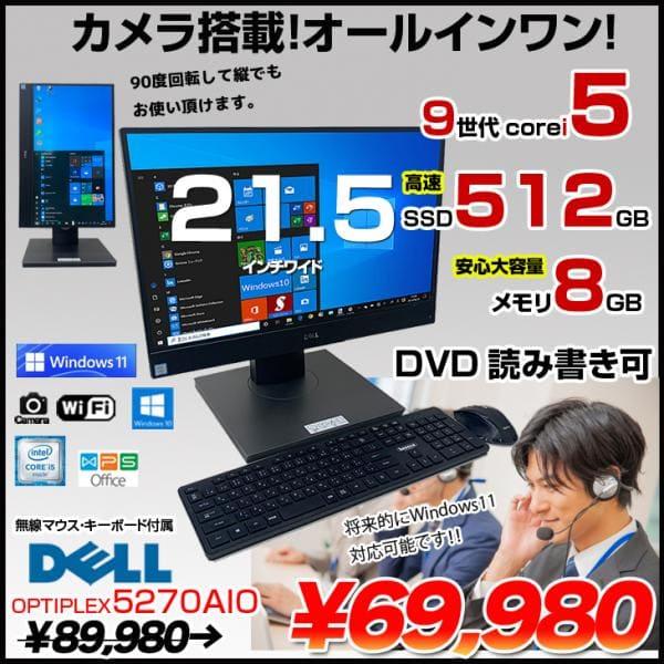 DELL OPTIPLEX 5270 AIO 中古 21.5型 一体型デスク Win10 無線 カメラ BT [corei5 9500 3.0GHz メモリ8G SSD512GB マルチ]無線キー・マウス
