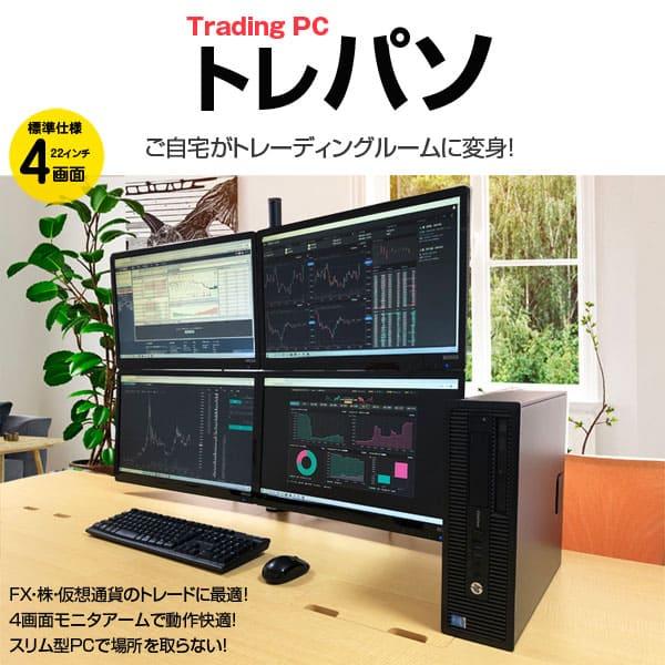 トレーディングPC FX 株 デイトレ マルチモニタパソコン 4画面 [Corei5 4570 3.2GHZ/8GB/SSD512GB/Sマルチ/M無線キーボードマウス] :良品