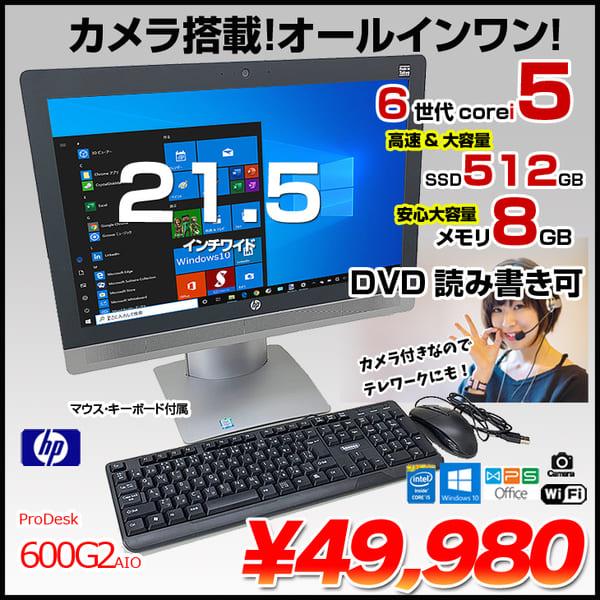 HP ProOne 600G2 AIO 中古 21.5型 一体型デスクトップパソコン Win10 カメラ [Core i5 6500 3.2GHz メモリ8GB SSD512GB マルチ]
