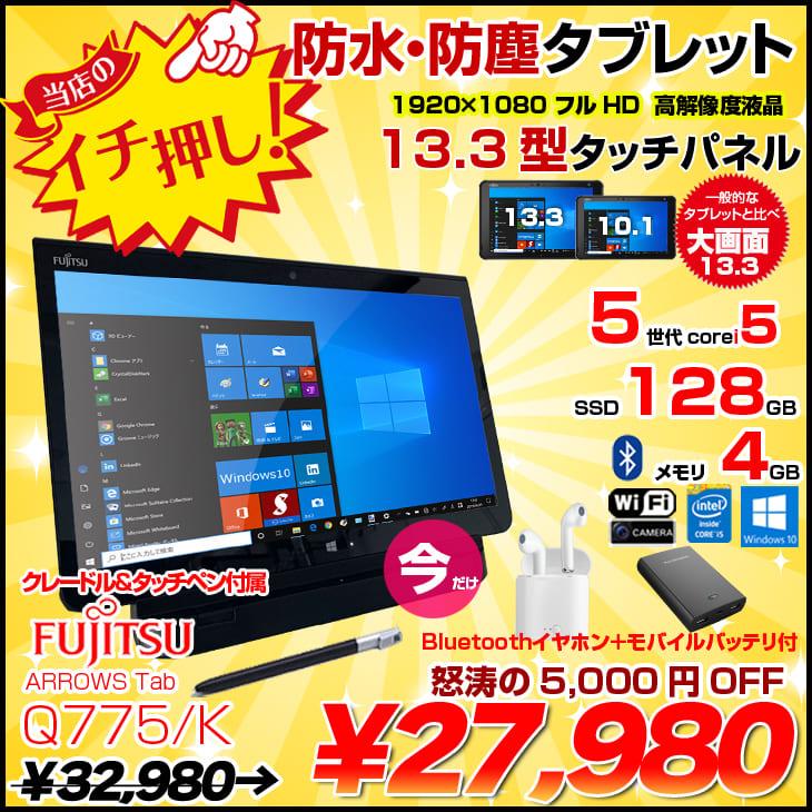 富士通 ARROWS Tab Q775/K 中古 防水 タブレット Win10 フルHD [Corei5 5300U 2.3Ghz 4GB SSD128GB クレードル BT カメラ 13.3型 ] :アウトレット ペン付