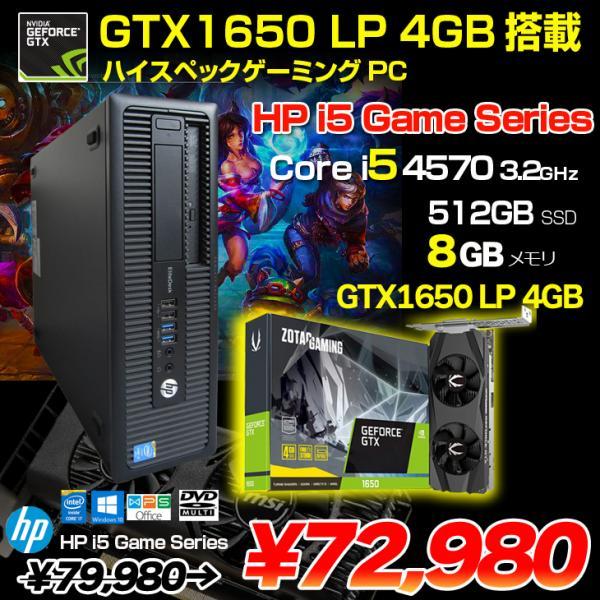 HP i5 Game Series ゲーミング eスポーツ GTX1650LP Win10 Office代 [Core i5 4570 メモリ8GB SSD512GB ] :アウトレット