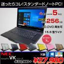 VKシリーズ 中古 ノート 選べるカラー Office Win10 SSD塔載 第4世代