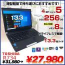 R734 中古 ノートパソコン Office Win10 第4世代