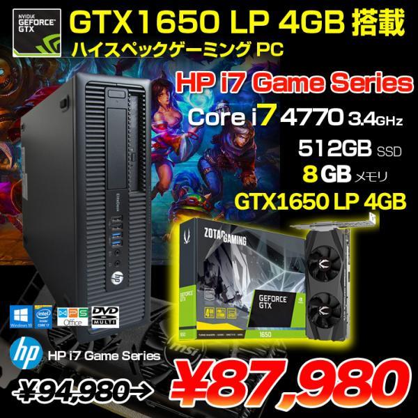HP i7 Game Series ゲーミングパソコン eスポーツ GTX1650LP搭載 Win10 Office 第4世代 [Core i7 4770 3.4GHz メモリ8GB 高速起動SSD512GB ] :良品