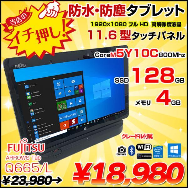 富士通 ARROWS Tab Q665/L 中古 防水 タブレット Win10 フルHD [CoreM 5Y10C 800Mhz 4GB SSD128GB クレードル BT カメラ 11.6型 ] :アウトレット