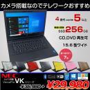 VKシリーズ カメラ搭載 中古 ノート 選べるカラー Office Win10 第4世代 BT