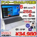 PROBOOK 450G3 中古 ノート Office Win10 カメラ テンキー無線