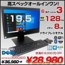 OPTIPLEX 3050 AIO 中古 19.5型 一体型デスク Win10 無線 カメラ